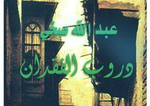 From Abdullah al-Sakhi's 'Pathways of Loss'